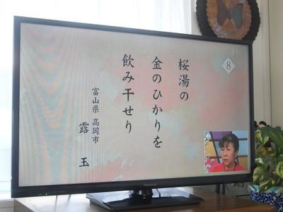 露玉ちゃん NHK俳句入選 おめで...